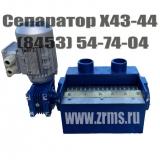 Магнитные сепараторы X43-43, Х43-44, Х43-45